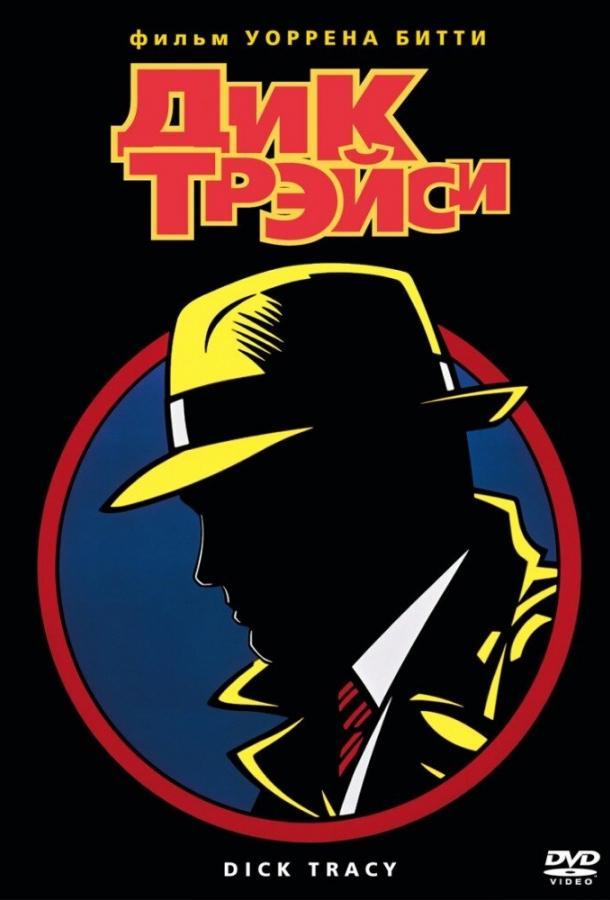 Дик Трэйси / Dick Tracy (1990)