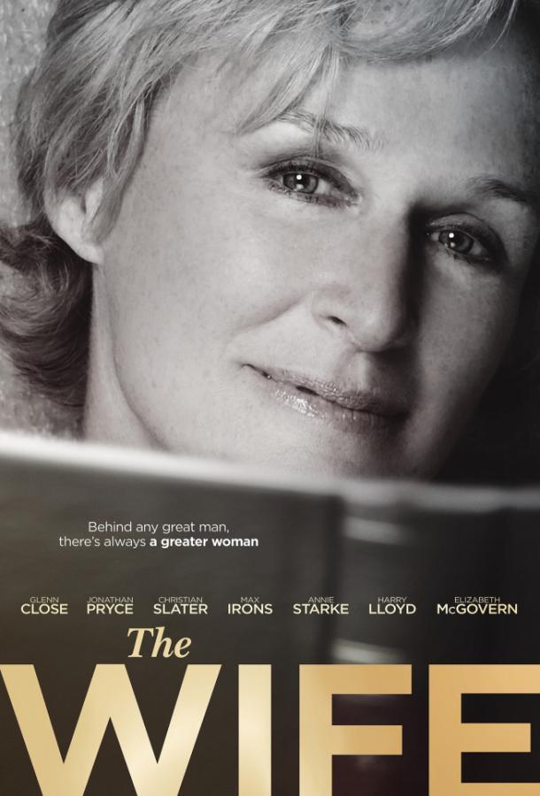 Жена / The Wife (2017)
