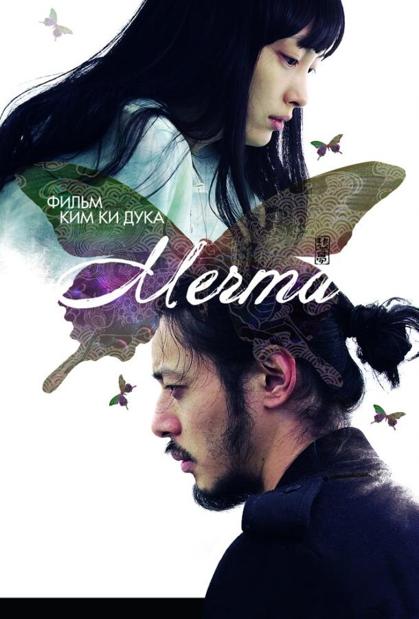 Мечта / Bimong (2008)