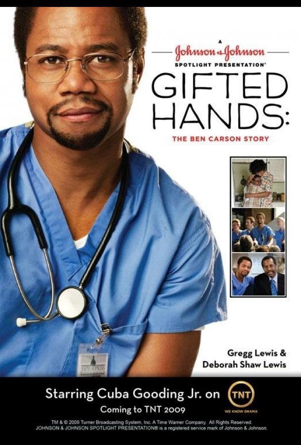 Золотые руки (2009)