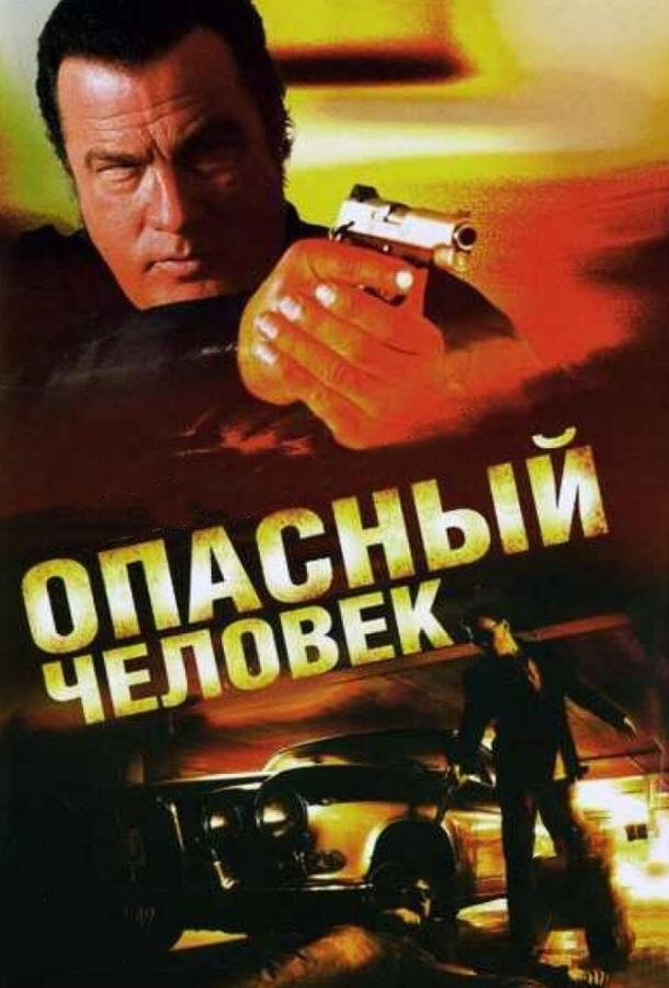 Опасный человек / A Dangerous Man (2009)