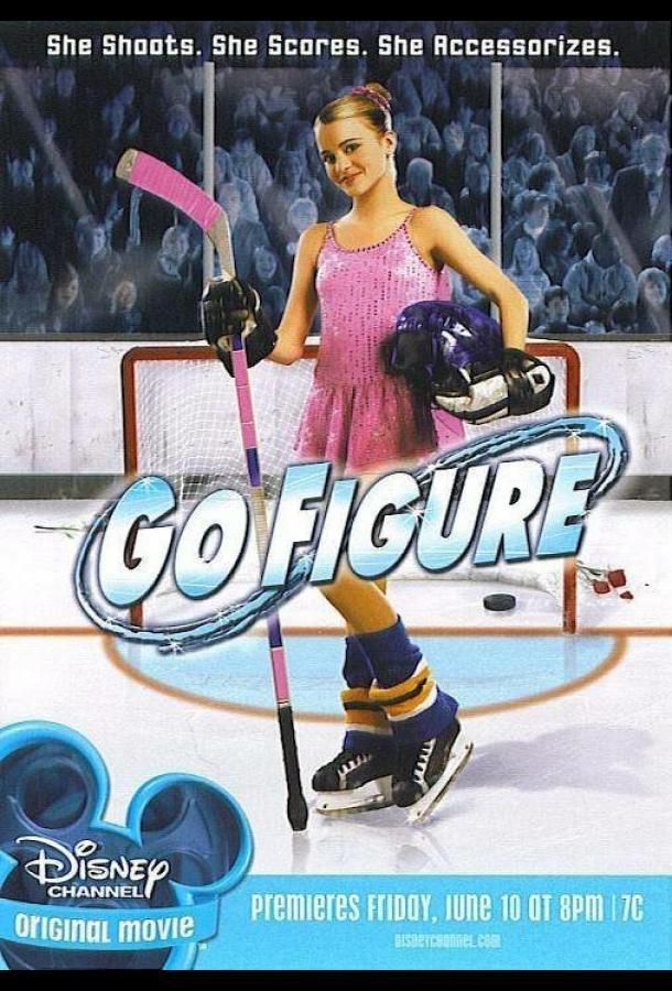 Лед в сердце / Go Figure (2005)