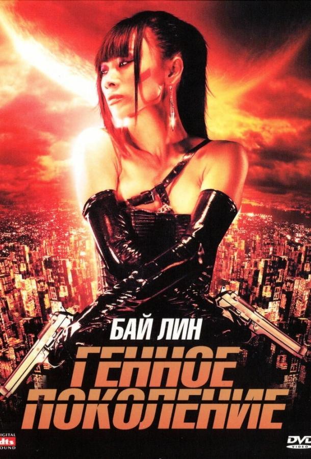 Генное поколение / The Gene Generation (2007)