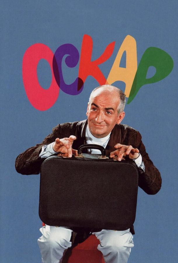 Оскар (1967)