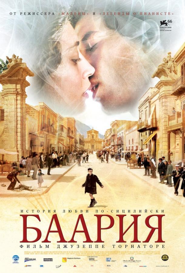 Баария / Baarìa (2009)