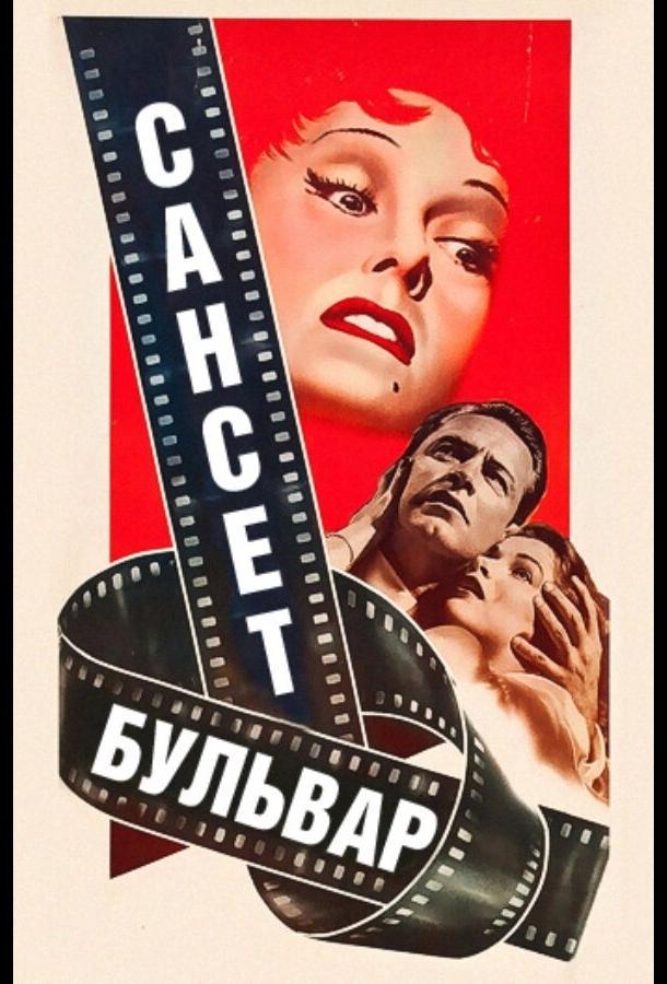 Сансет бульвар (1950) смотреть онлайн