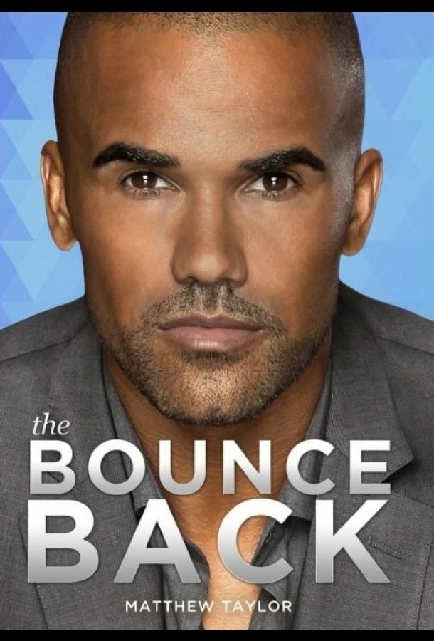 Приди в себя / The Bounce Back (2016)