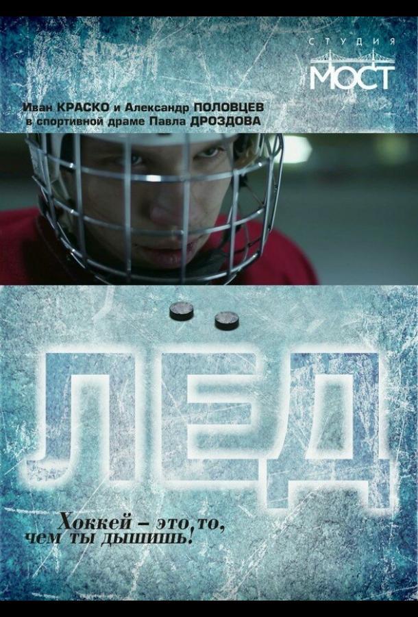 Лед (2014)