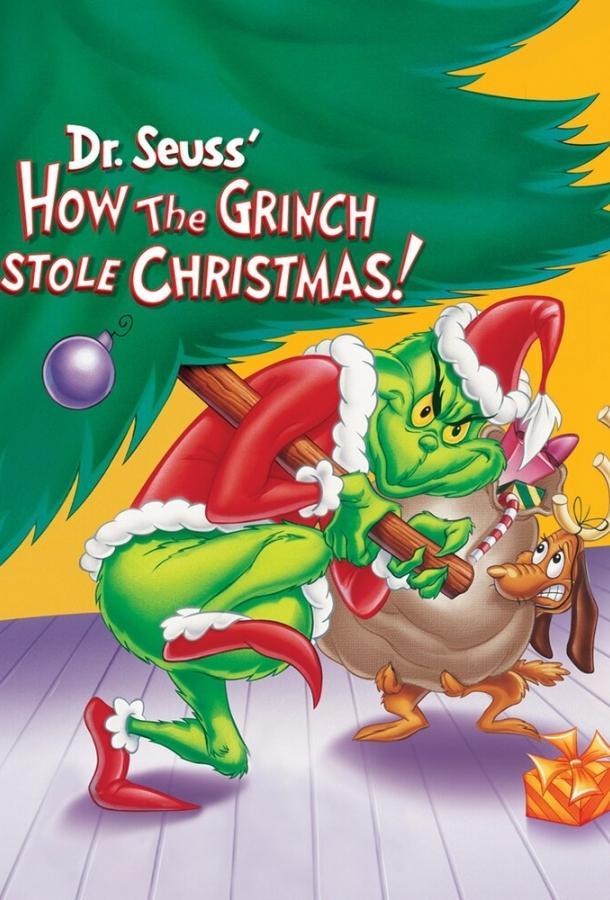 Как Гринч украл Рождество! / How the Grinch Stole Christmas! (1966)