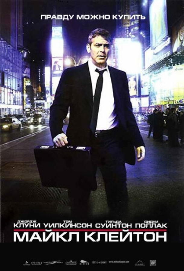 Майкл Клейтон / Michael Clayton (2007)