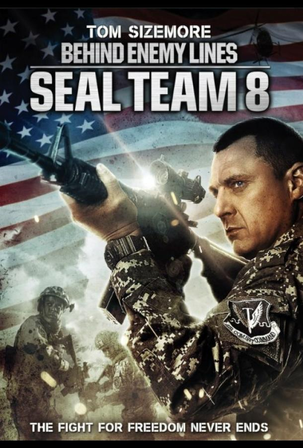 Команда восемь: В тылу врага / Seal Team Eight: Behind Enemy Lines (2014)