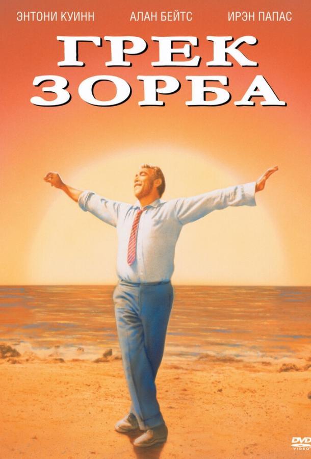 Грек Зорба / Alexis Zorbas (1964)