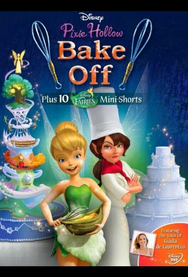 Феи: Спорт и торт / Pixie Hollow Bake Off (2013)