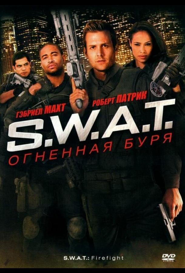 S.W.A.T.: Огненная буря / S.W.A.T.: Firefight (2010)