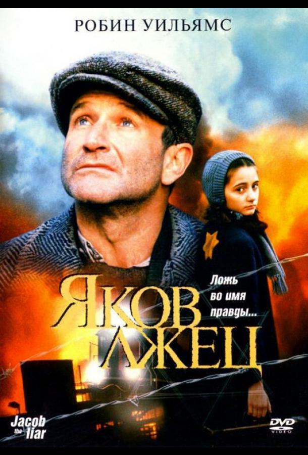 Яков лжец / Jakob the Liar (1999)
