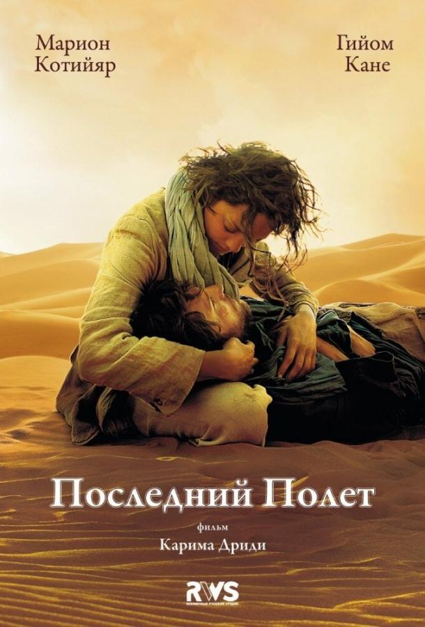 Последний полёт / Le dernier vol (2009)