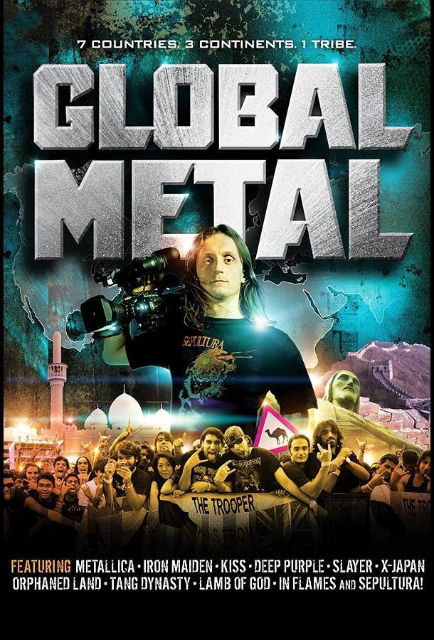 Глобальный метал / Global Metal (2008)