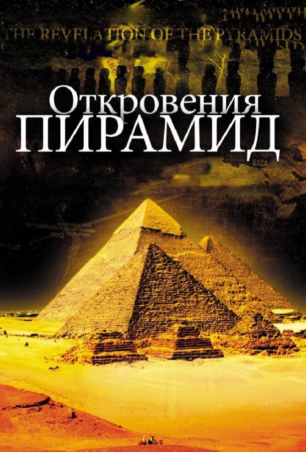 Откровения пирамид / La révélation des pyramides (2009)