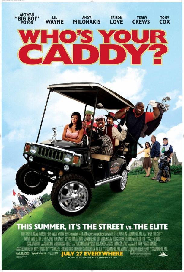 Кто твой Кэдди? (2007)