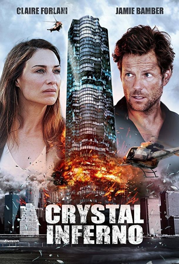 Кристальный ад / Crystal Inferno (2017)