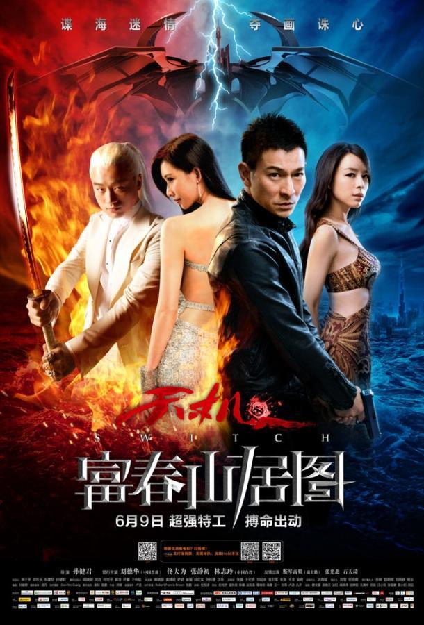 Подмена / Tian ji: Fu chun shan ju tu (2013)