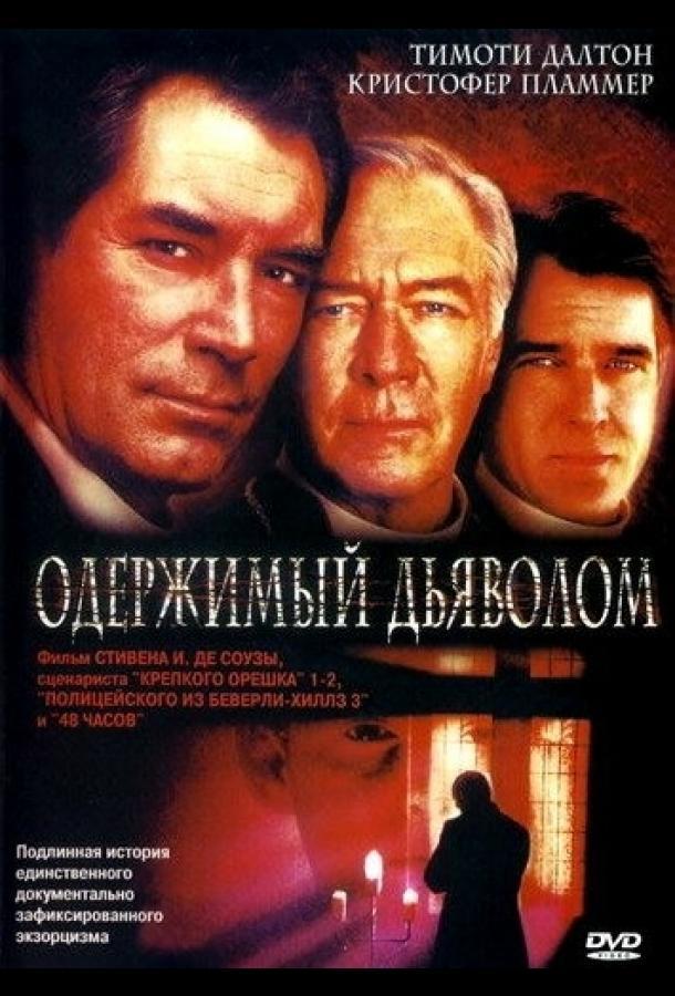 Одержимый дьяволом / Possessed (2000)