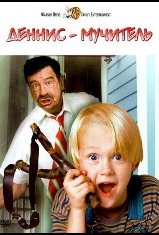 Деннис-мучитель (1993)