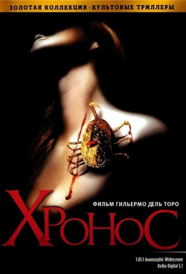 Хронос (1992)