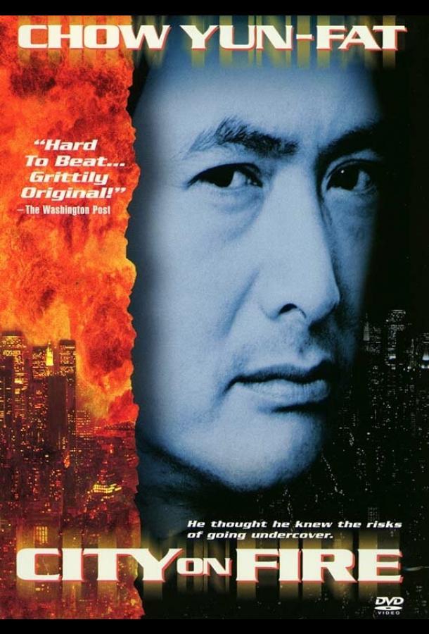 Город в огне / Lung foo fung wan (1987)