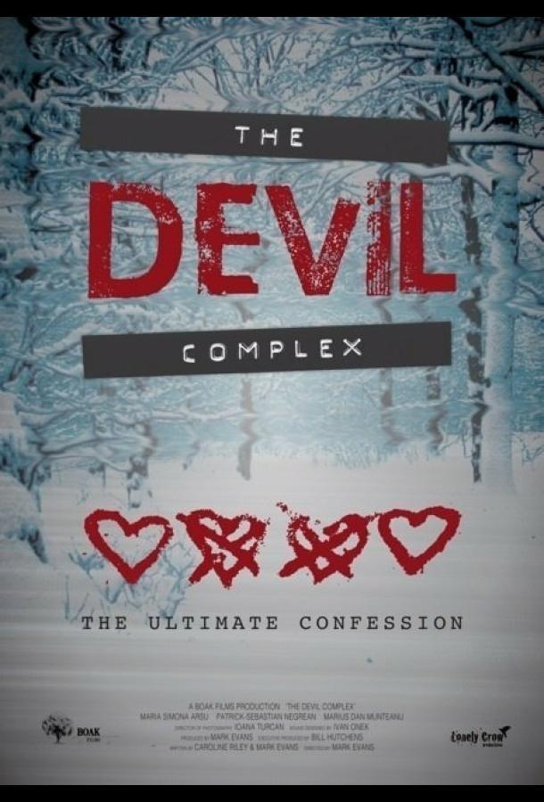 Комплекс дьявола (2016)