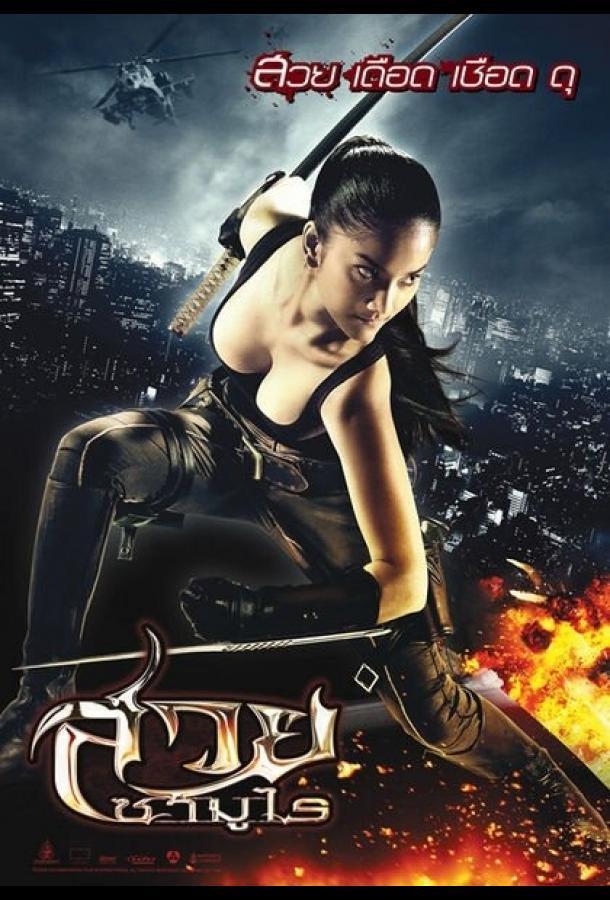 Победительница (2009)