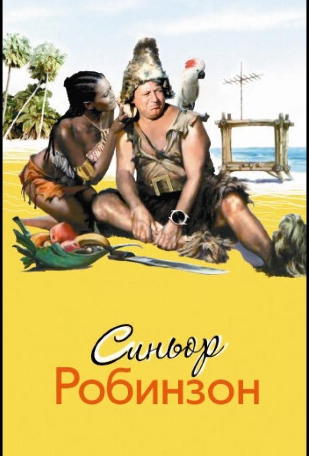 Синьор Робинзон / Il signor Robinson, mostruosa storia d'amore e d'avventure (1976)