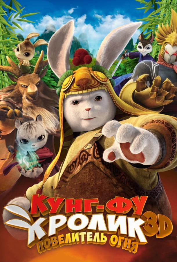 Кунг-фу Кролик: Повелитель огня / Tu Xia Chuan Qi: Qing Li Chuan Shuo (2015)