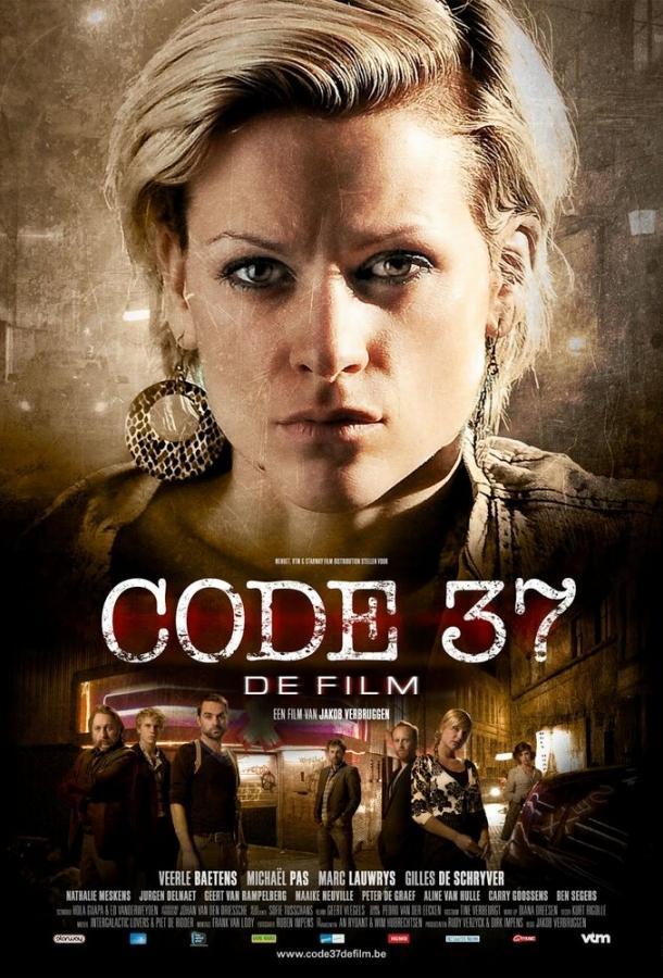 Код 37 / Code 37 (2011)