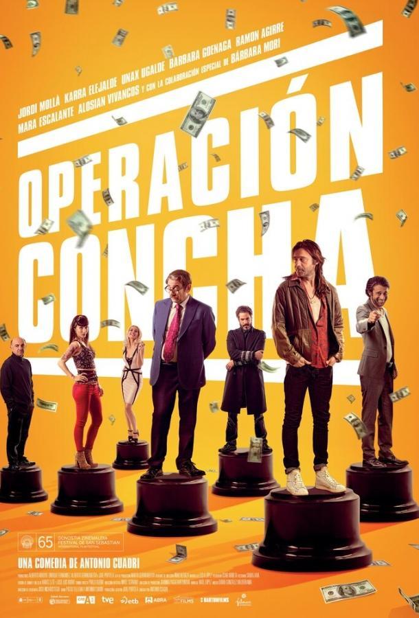 Операция «Золотая ракушка» / Operación Concha (2017)