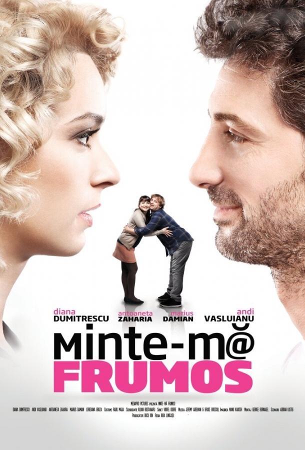 Солги красиво / Minte-mă frumos (2012)