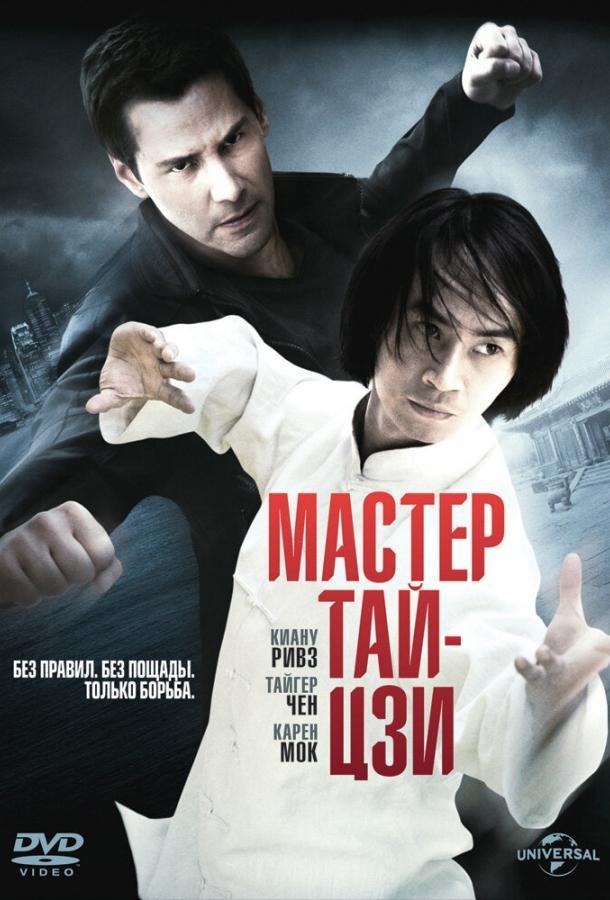 Мастер тай-цзи / Man of Tai Chi (2013)