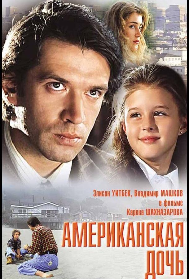 Американская дочь (1995)
