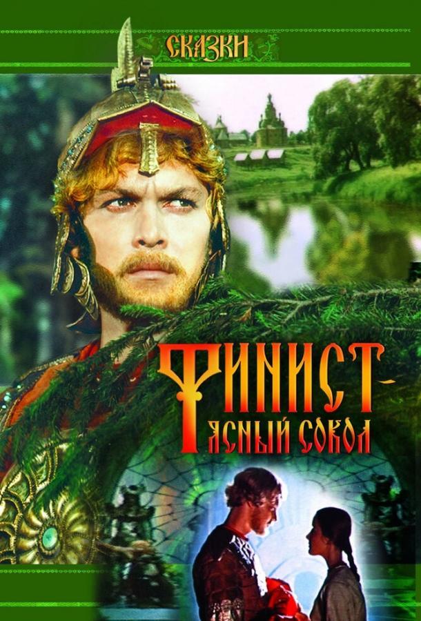 Финист – Ясный сокол (1975)