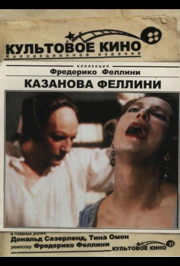 Казанова Феллини / Il Casanova di Federico Fellini (1976)