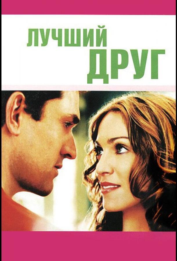 Лучший друг / The Next Best Thing (2000)