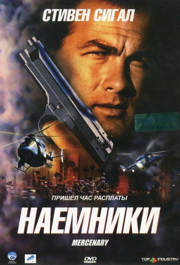 Наемники / Mercenary for Justice (2006)