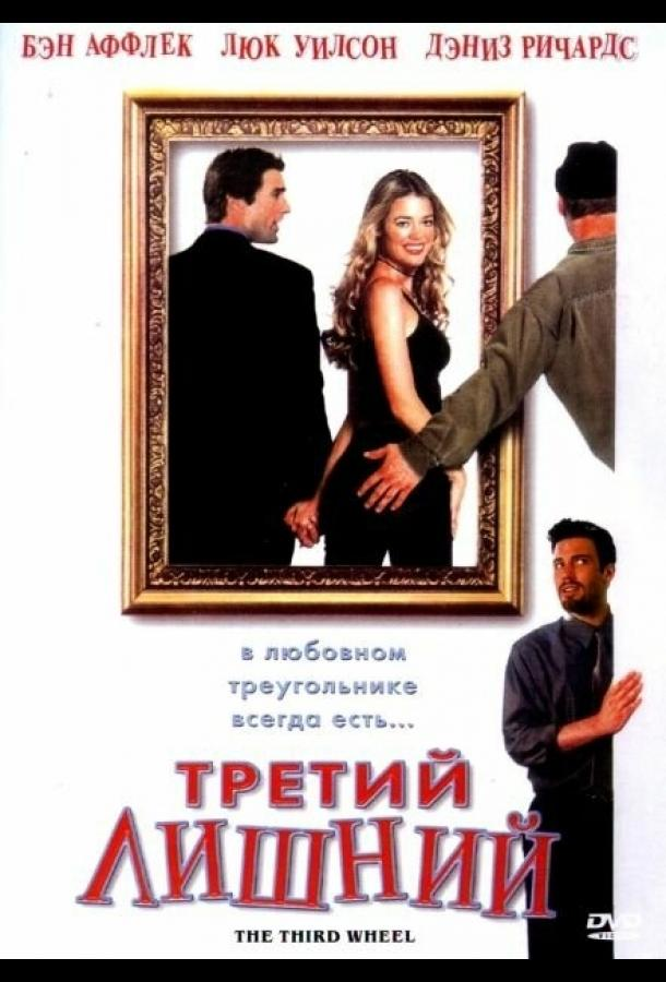 Третий лишний / The Third Wheel (2001)