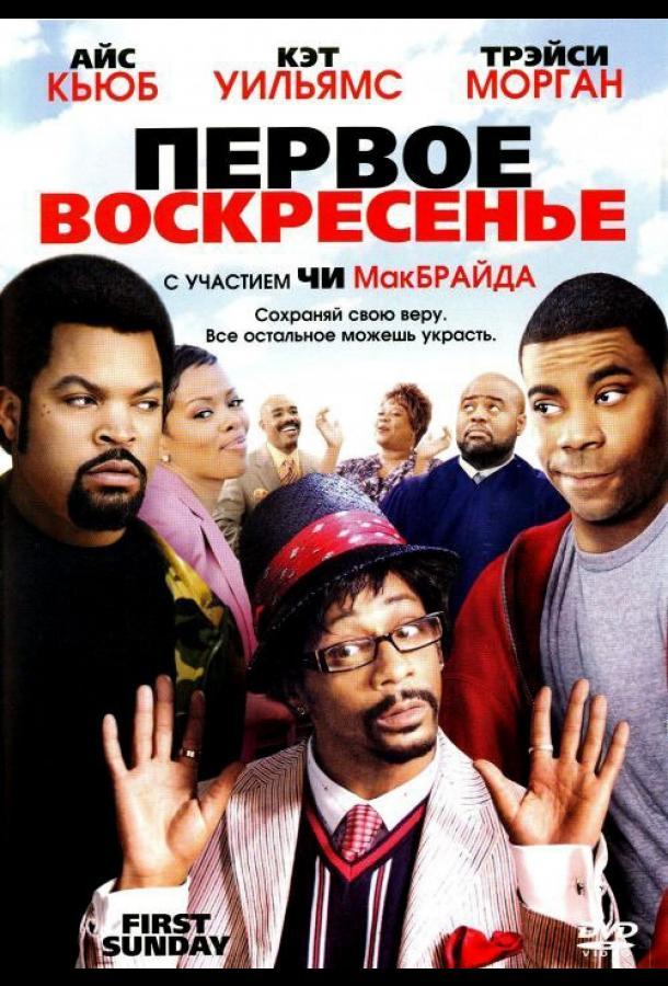 Первое воскресенье (2008)
