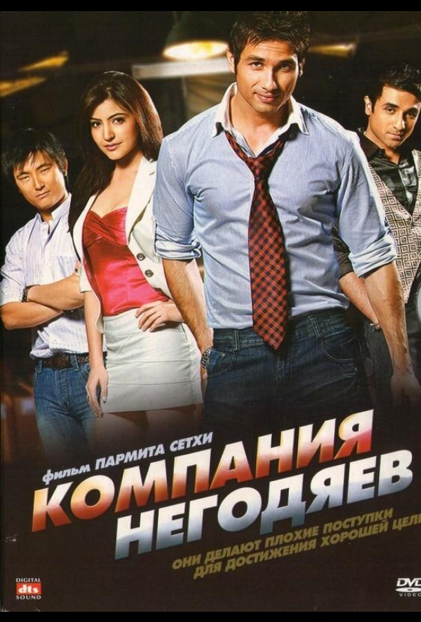 Компания негодяев / Badmaa$h Company (2010)