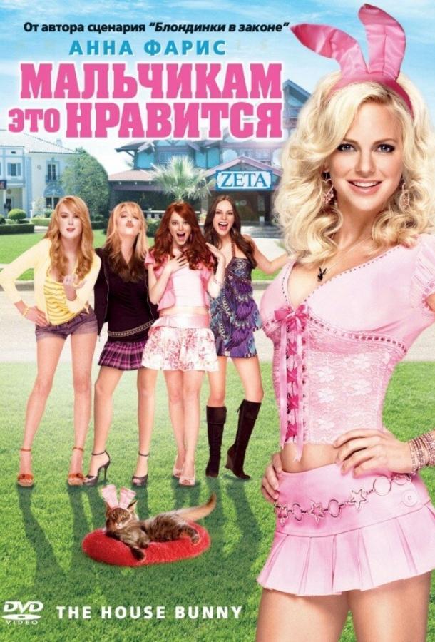 Мальчикам это нравится / The House Bunny (2008)