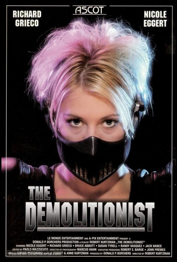 Разрушительница / The Demolitionist (1995)