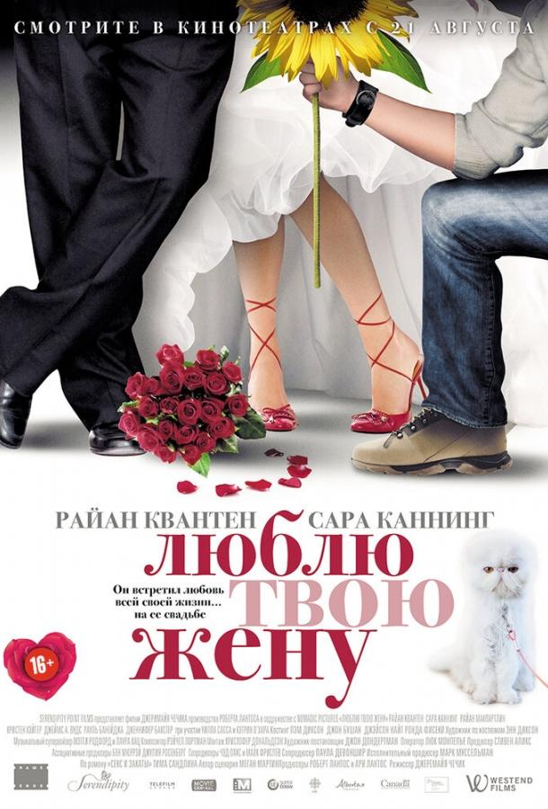 Люблю твою жену / The Right Kind of Wrong (2013)