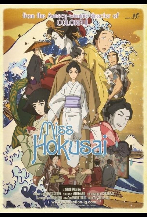 Мисс Хокусай (2015)
