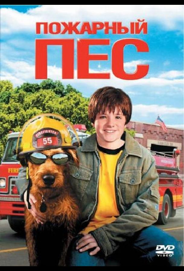 Пожарный пес (2006)